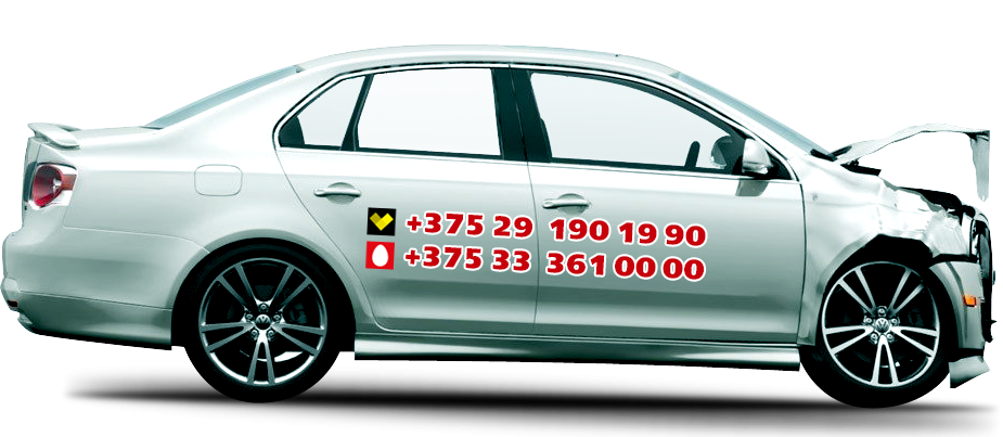 Скупка битых автомобилей после ДТП в Минске, Гомеле, Гродно, Бресте, Могилеве и Витебске