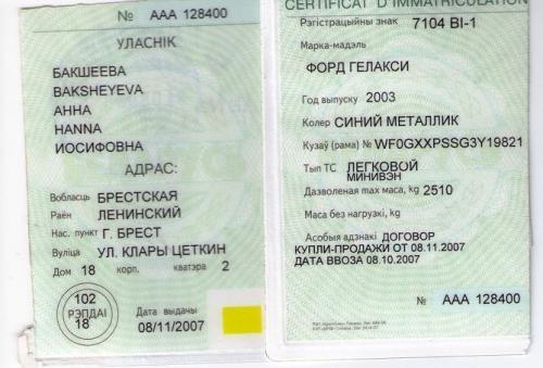 техпаспорт машины для снятия авто при продаже в Гродно