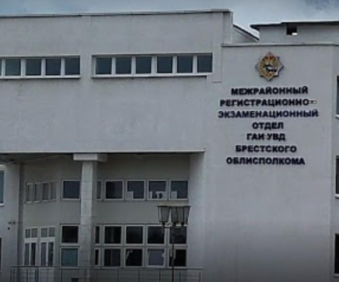ГАИ УВД Брестского облисполкома для переоформления документов при продаже авто