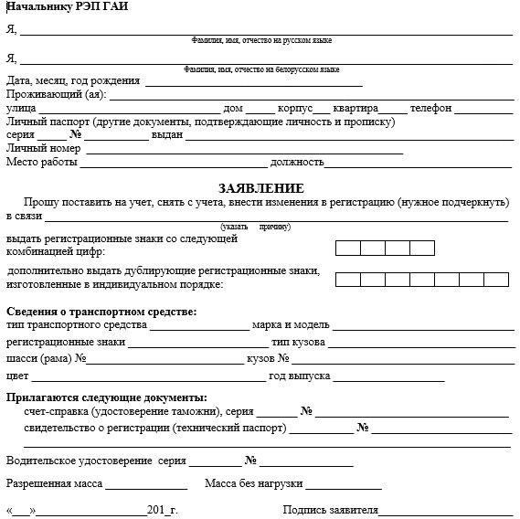 Заявление на снятие автомобиля с учета при выкупе или продаже автомобиля в Бресте